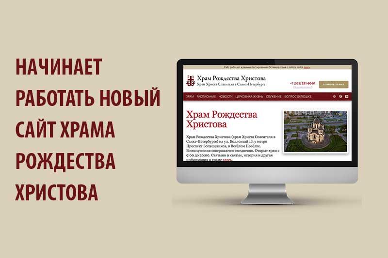 Начинает работать новый сайт Храма Рождества Христова