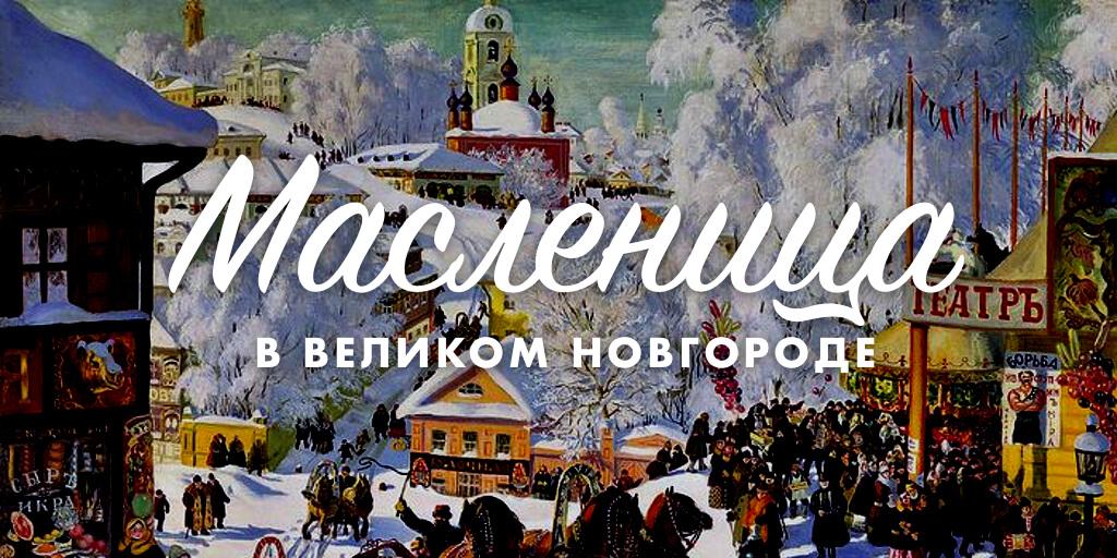 maslenitsa-v-novgorode-2017