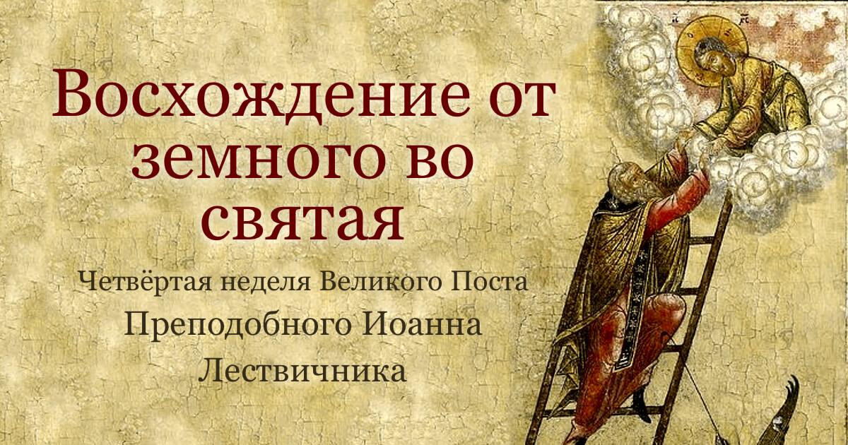Четвёртая неделя Великого поста, преподобного Иоанна Лествичника