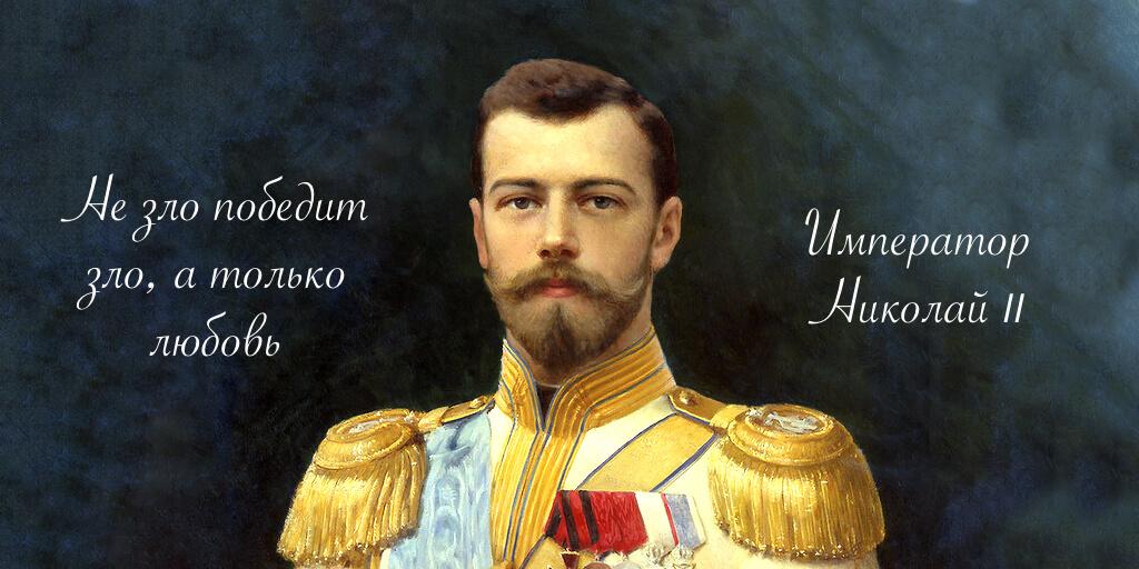 Не зло победит зло, а только любовь. Император Николай II