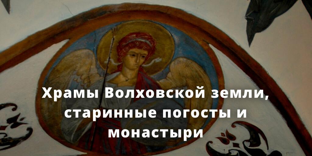 Паломничество храмы Волховской земли