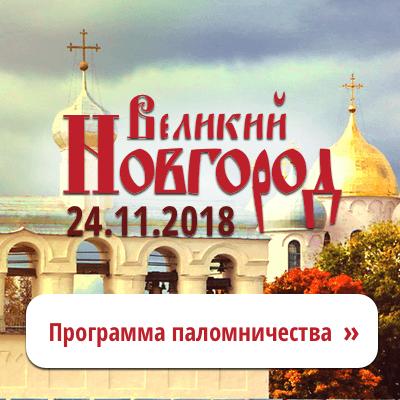 Паломничество Великий Новгород 2018