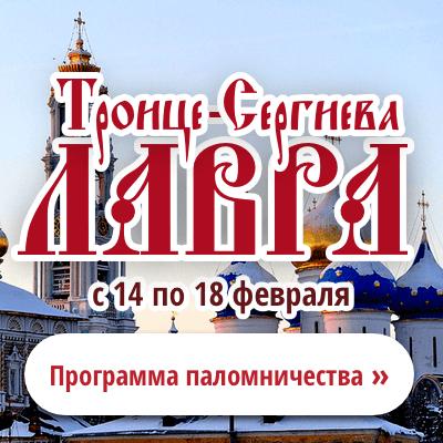 Паломничество: Троице-Сергиева Лавра