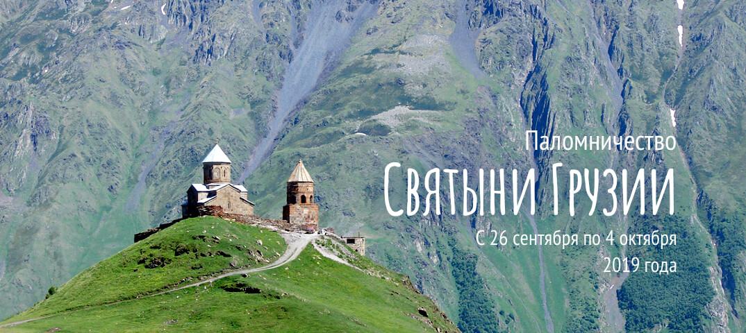 Паломничество Святыни Грузии