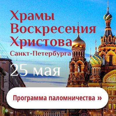 Паломничество: храмы Воскресения Христова