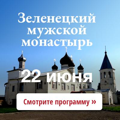 Зеленецкий монастырь
