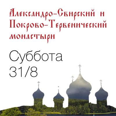 Паломничество: Александро-Свирский монастырь и Покрово-Тервенический монастырь