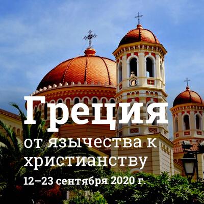 Паломничество Греция: от язычества к христианству